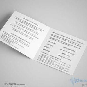 Подарочный сертификат на картину голоса