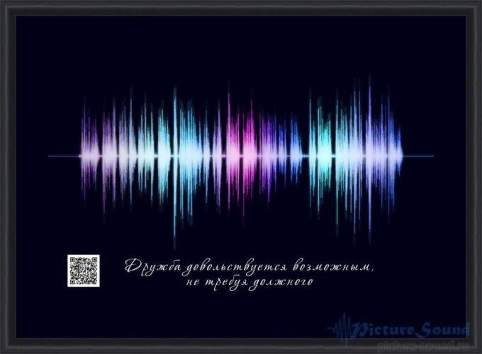 Голосовая картина (31)