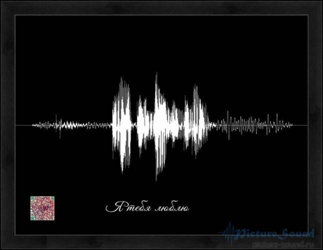 Голосовая картина (4)