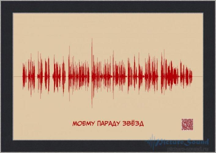 Голосовая картина (50)