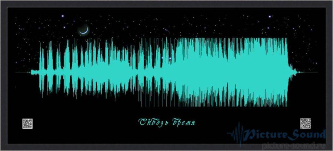 Голосовая картина (55)