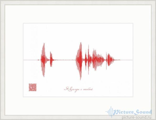 Картина голоса (11)