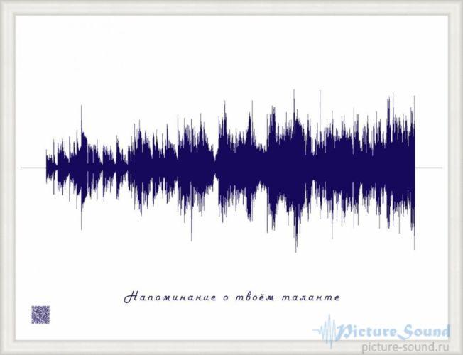 Картина голоса PictureSound (113)