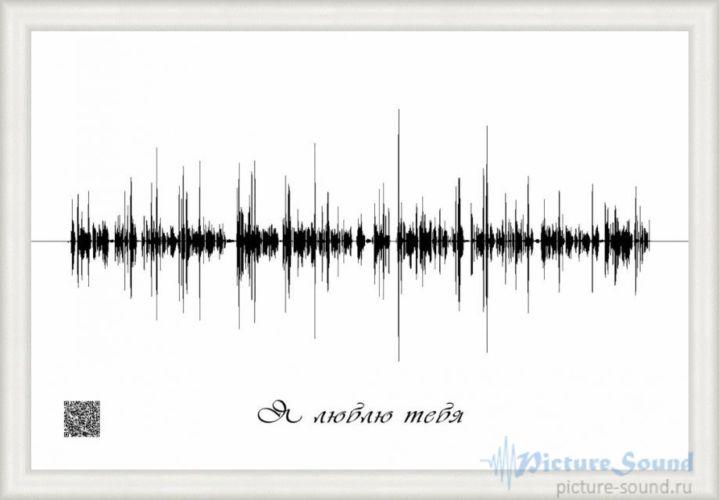 Картина голоса PictureSound (119)