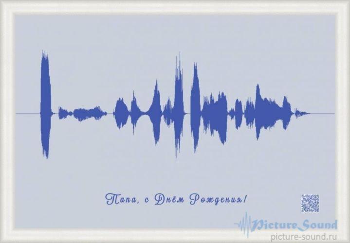 Картина голоса PictureSound (126)