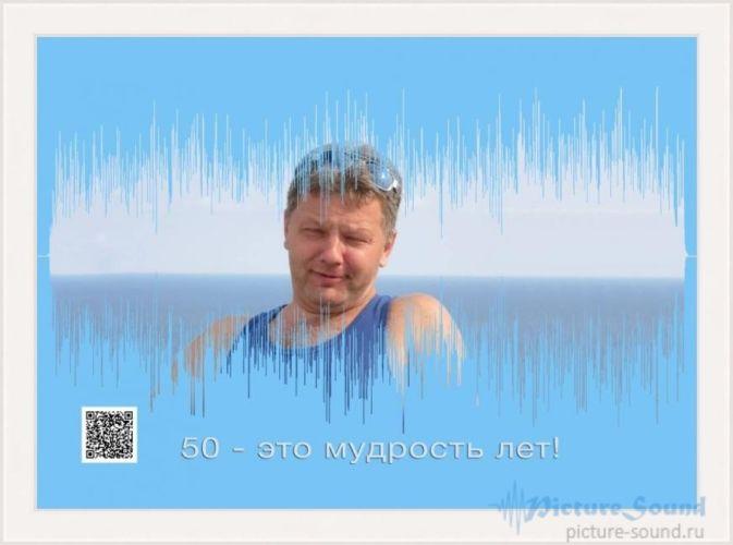 Картина голоса PictureSound (39)