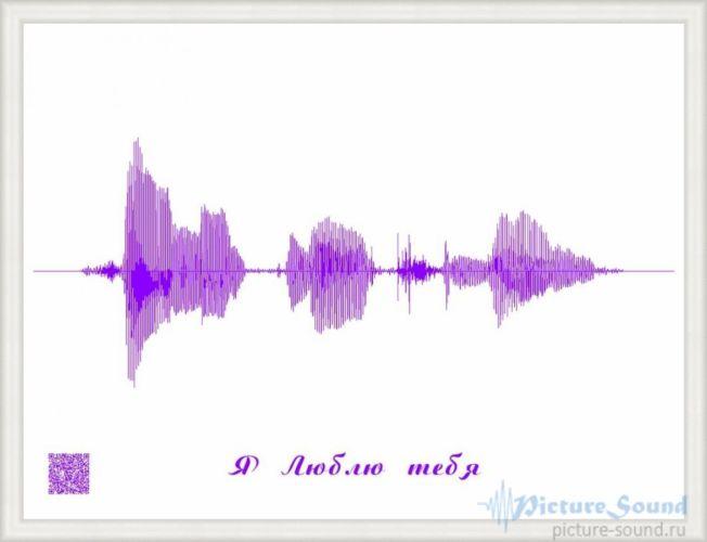 Картина голоса PictureSound (75)