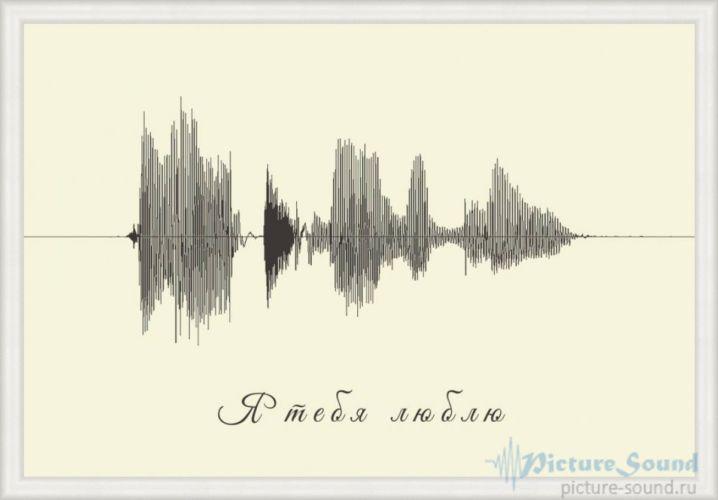 Картина голоса PictureSound (77)