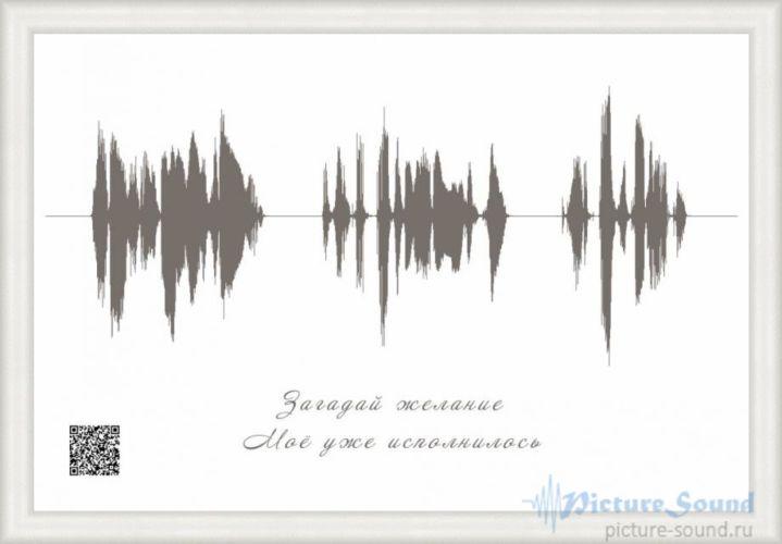 Картина голоса PictureSound (97)