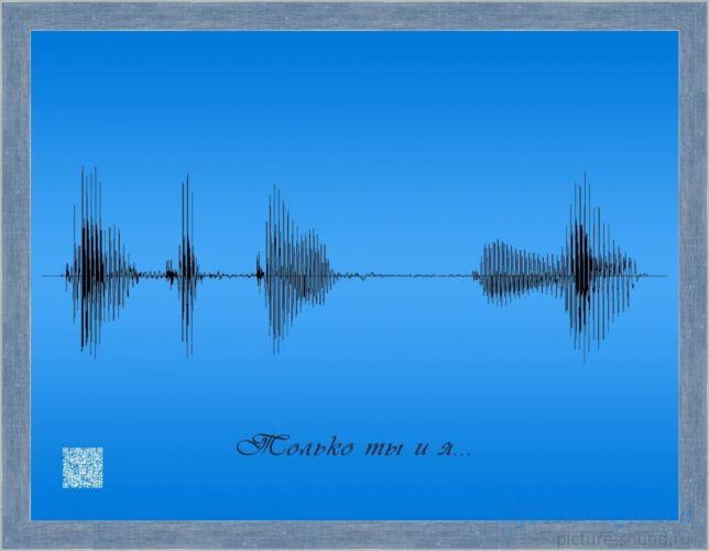 Картина из звука (3)