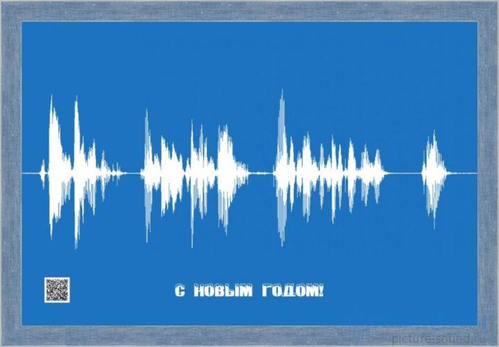 Картина из звука (4)