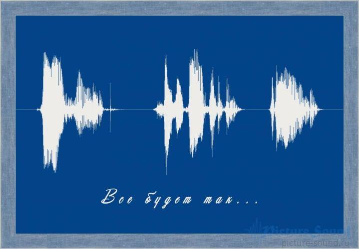 Картина из звука (7)