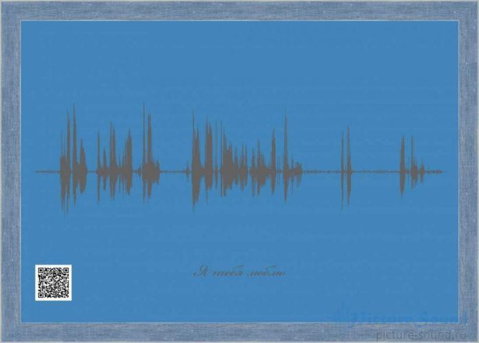 Картина из звука (8)