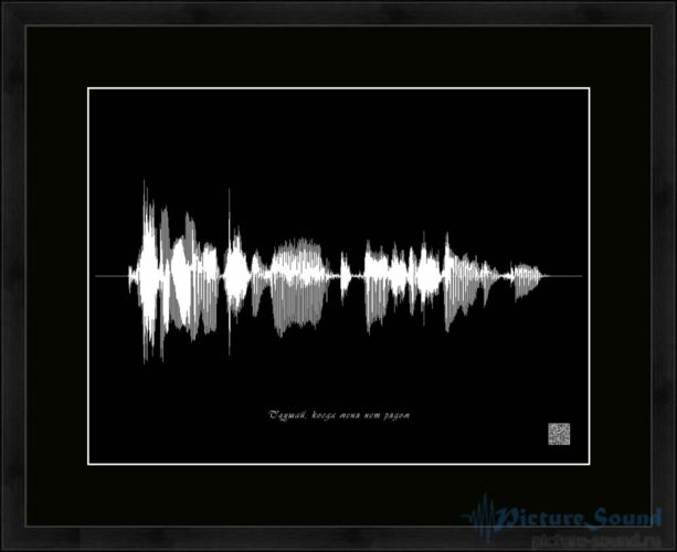 Картина с изображением голоса (1)