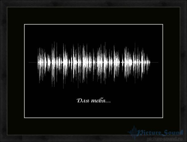 Картина с изображением голоса (2)