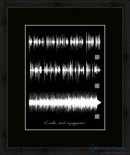 Картина с изображением голоса (23)