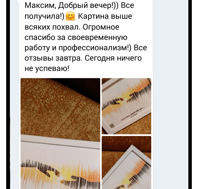 Скрины отзывов о Картине голоса