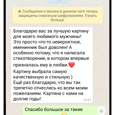 Отзыв (2)