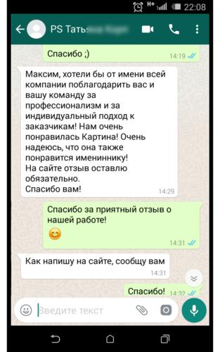 Отзыв (3)