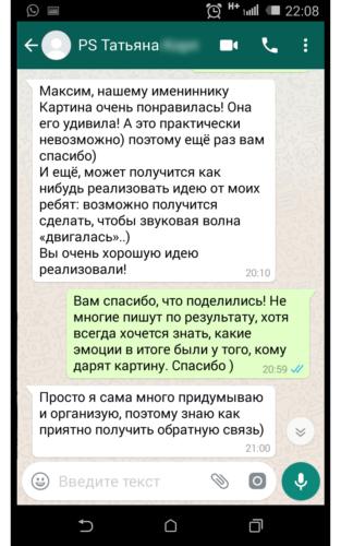 Отзыв (4)