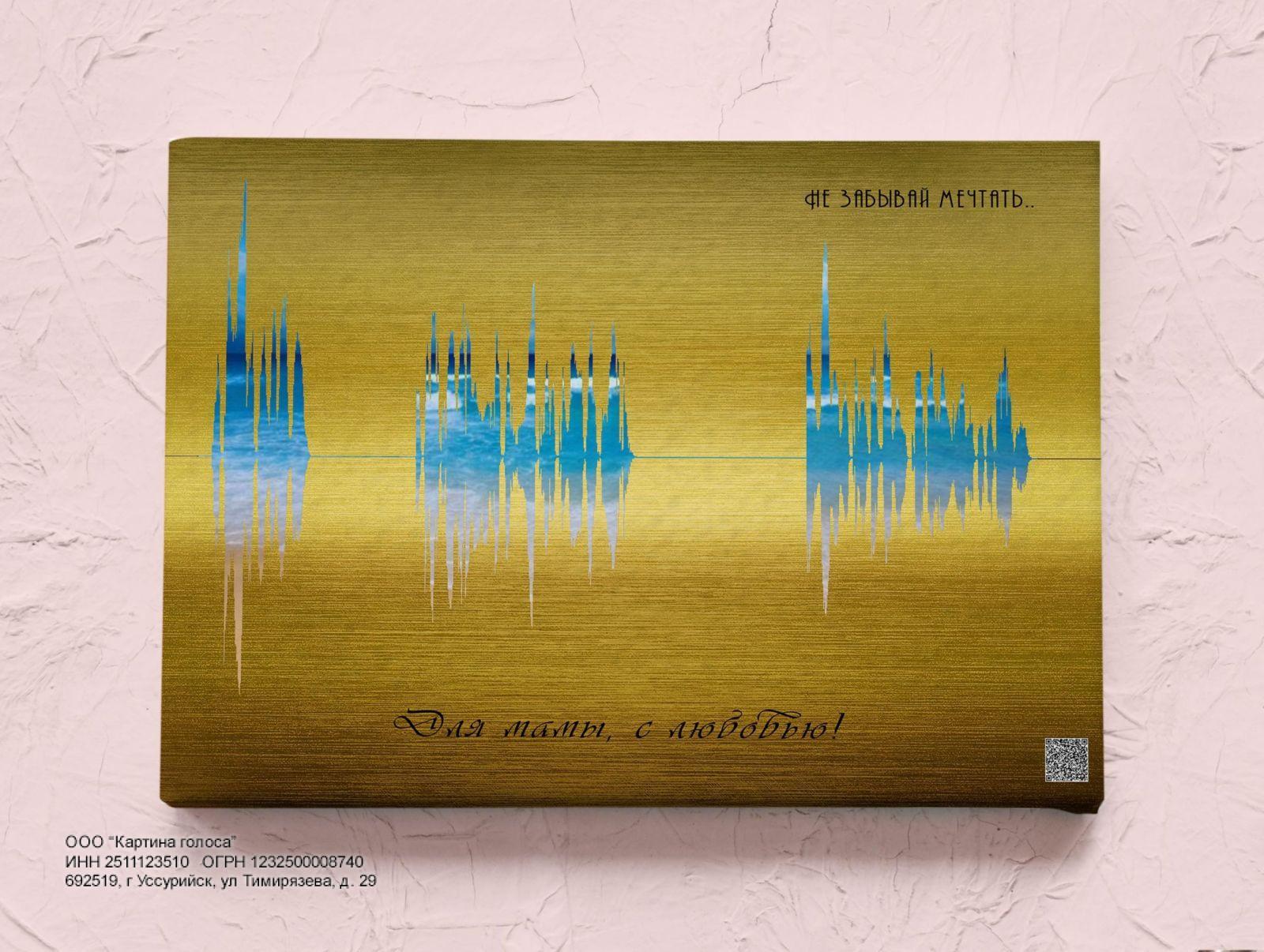 Дизайнерская Картина голоса