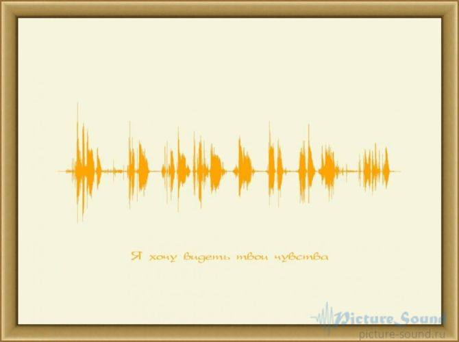 Звуковая картина (1)