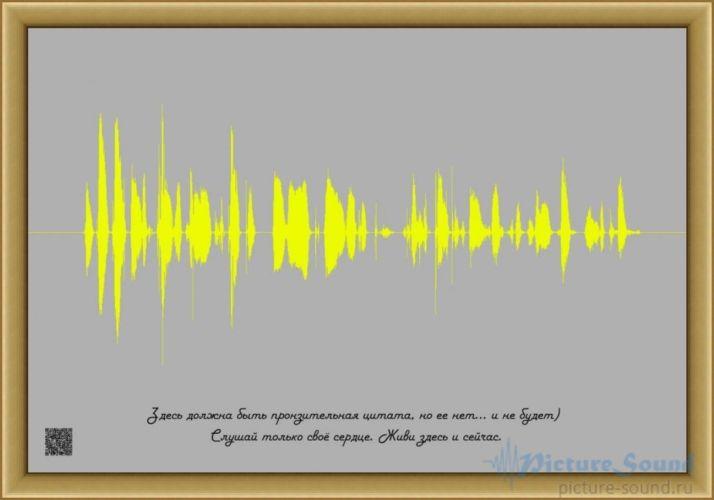 Звуковая картина (2)