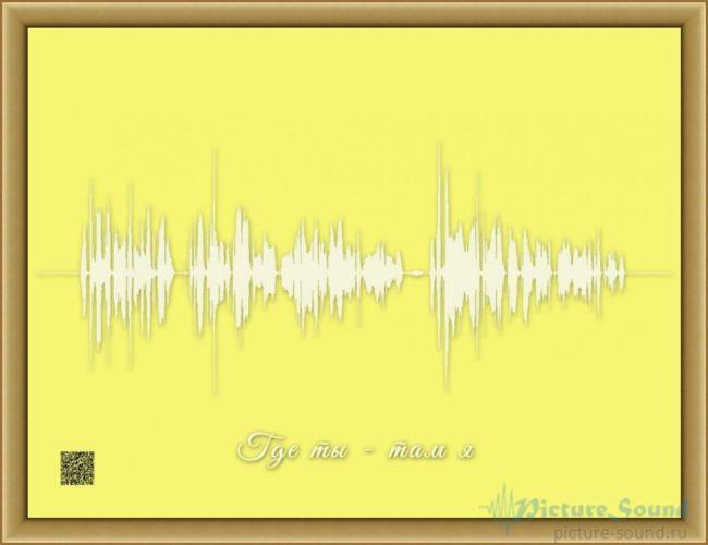 Звуковая картина (3)