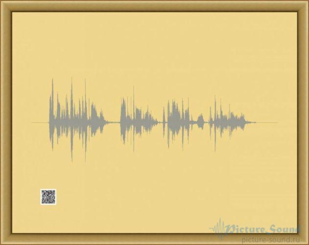 Звуковая картина (4)