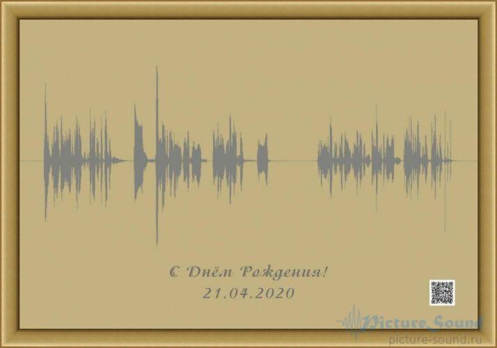 Звуковая картина (5)