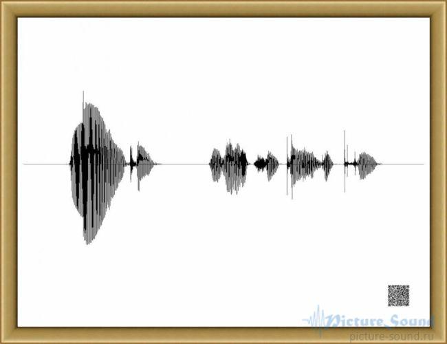 Звуковая картина (6)